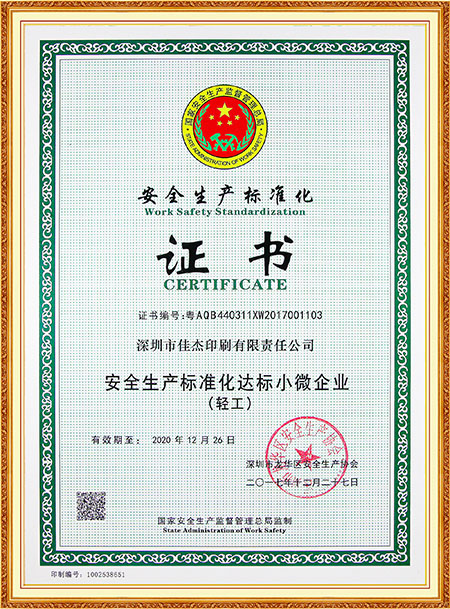 Security Quality Inspection Certificate